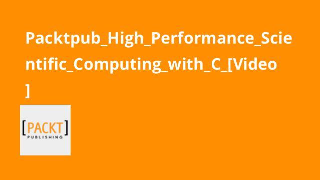 آموزش محاسبات علمی با عملکرد بالا با C